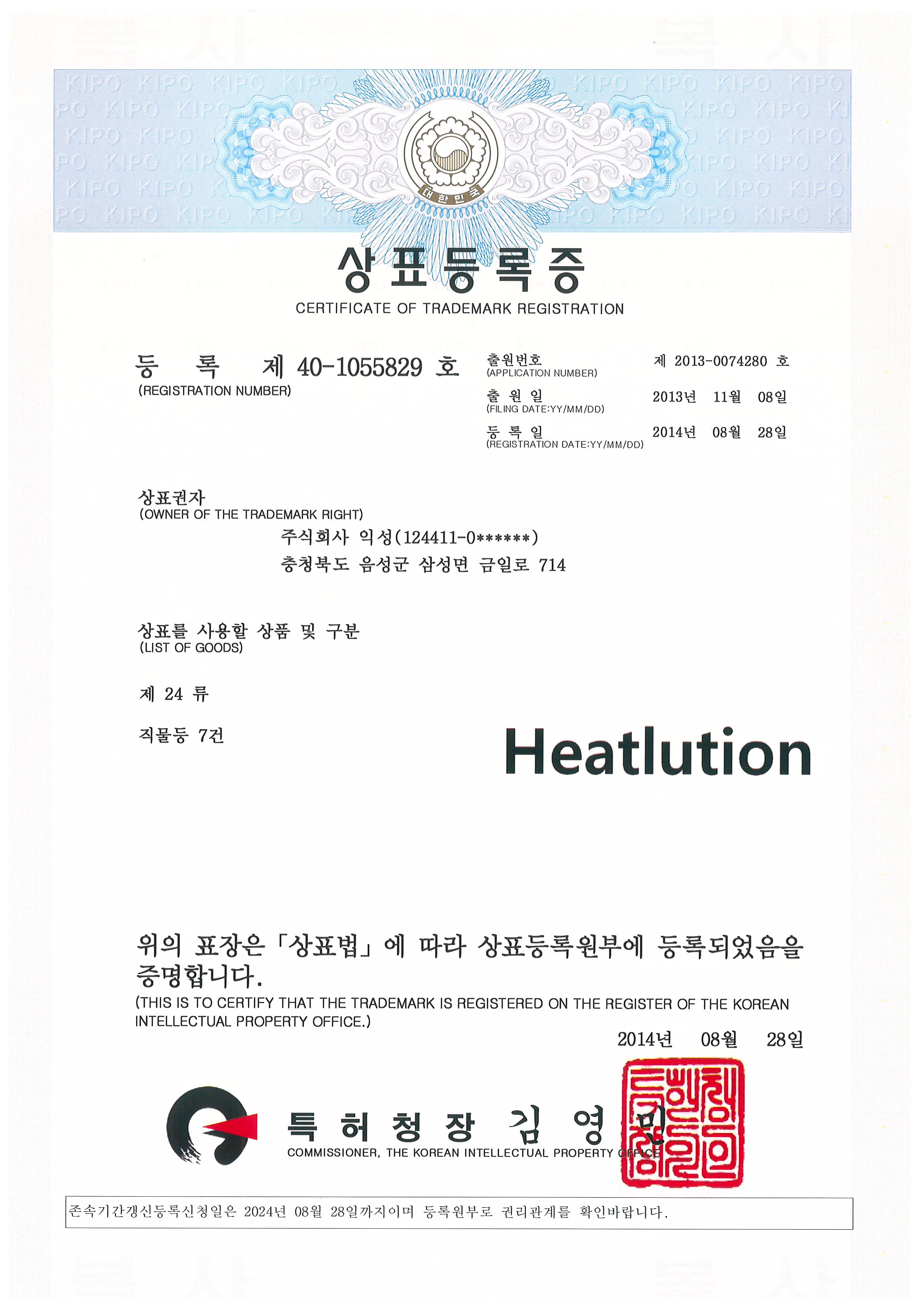 제 40-1055829호 Heatlution.jpg