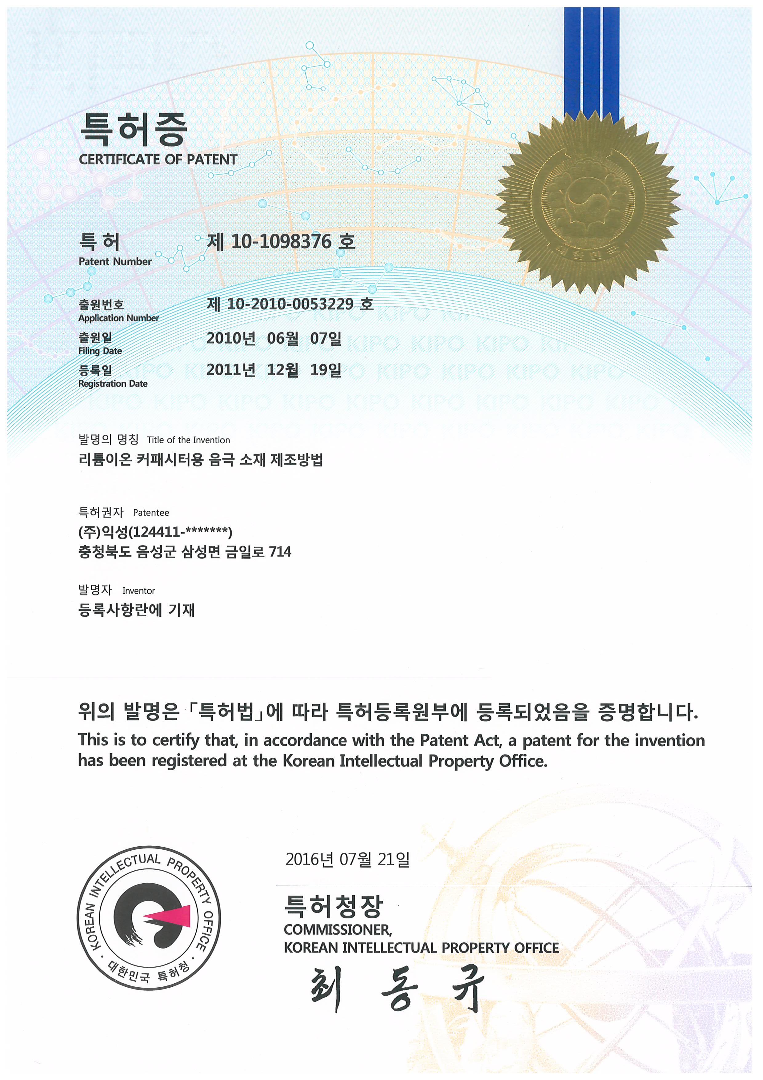 제 10-1098376호 리튬이온 커패시터용 음극 소재 제조방법.jpg